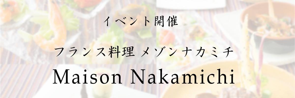 【イベント】遠州冬の味覚イベントディナー @メゾンナカミチのイメージ